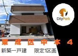 CityPark中本4(限定1区画)