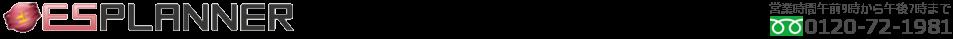 不動産の売買・賃貸・管理・リフォーム・住宅ローン相談 大阪市東成区|株式会社エスプランナー