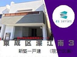 esSeries深江南3(限定1区画)